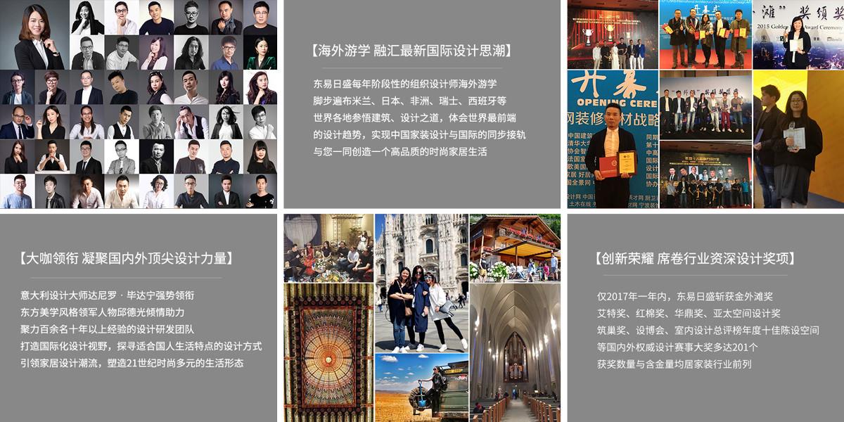 大牌设计 彰显品味生活 杭州东易日盛