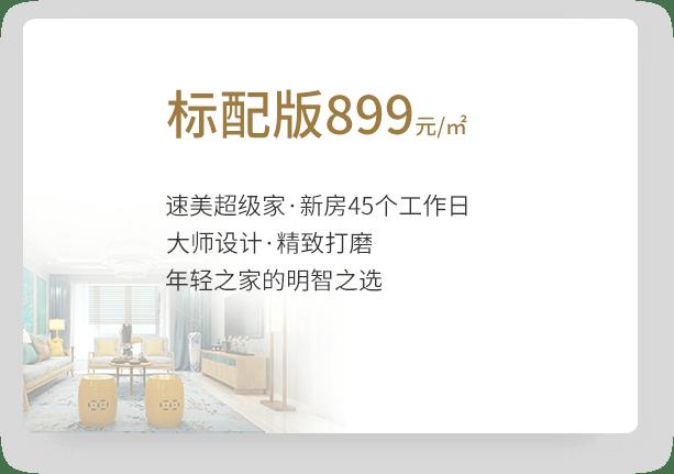 899套餐