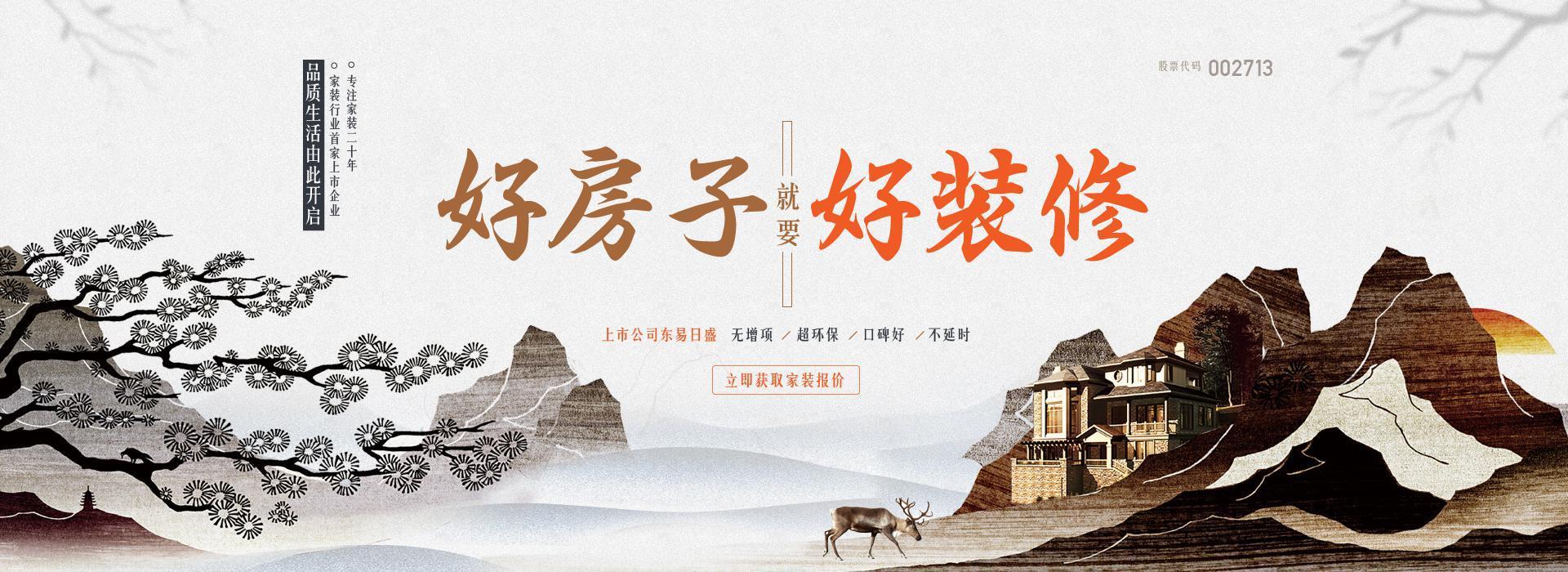 杭州东易日盛 好房子 好装修