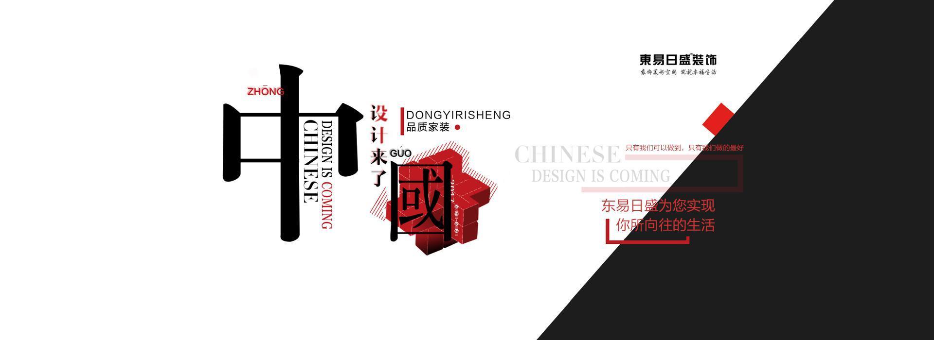 杭州东易日盛 品质家装
