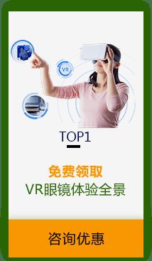 免费领取VR眼镜