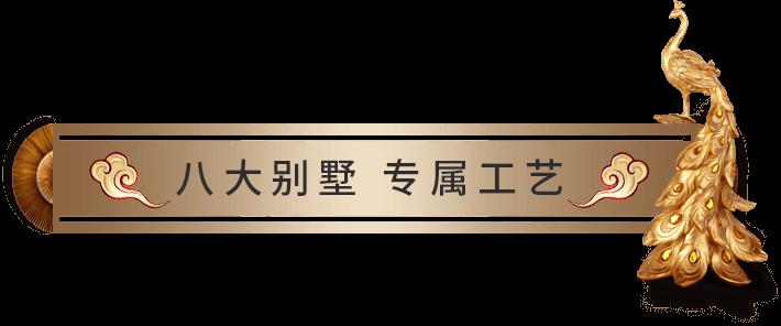 东易日盛-别墅装修