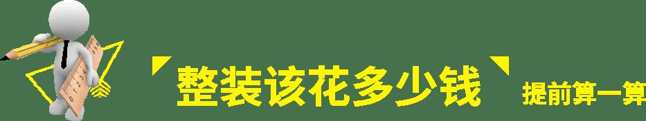 杭州速美超级家