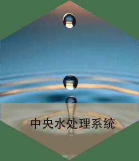 中央水处理系统