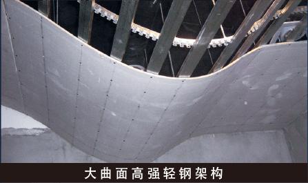 大曲面高强轻钢架构