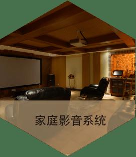 家庭影音系统