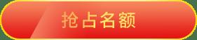 武汉东易日盛年度盛惠