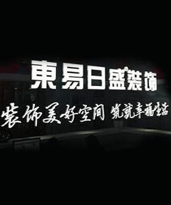 华侨城别墅装修设计