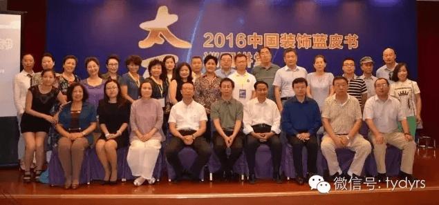 太原东易日盛董事长茹明霞女士参加中国建筑装饰蓝皮书巡回讲堂(图一)