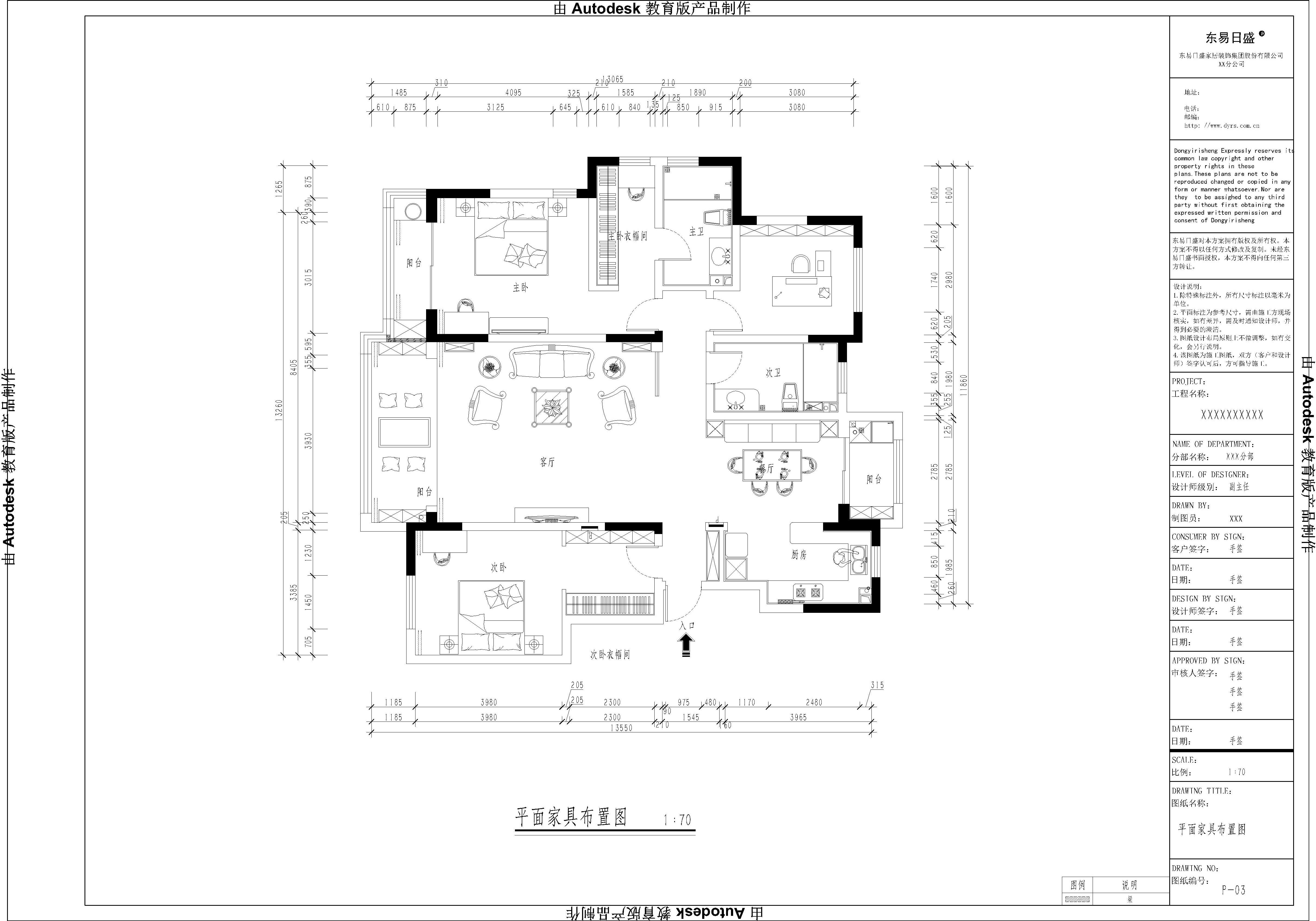 蓝岸丽舍 165㎡ 现代简约装修设计理念