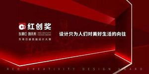 东易日盛首届红创奖设计大赛怎么样?为了生活的价值感!
