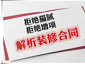 东莞家庭居室装修装饰施工合同需要包含什么内容?