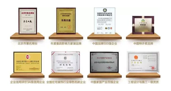 东易日盛企业荣誉