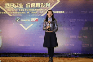 实至名归!东易日盛荣获2017中国上市公司价值评选权威大奖!