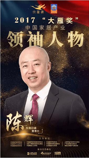 东易日盛集团董事长陈辉