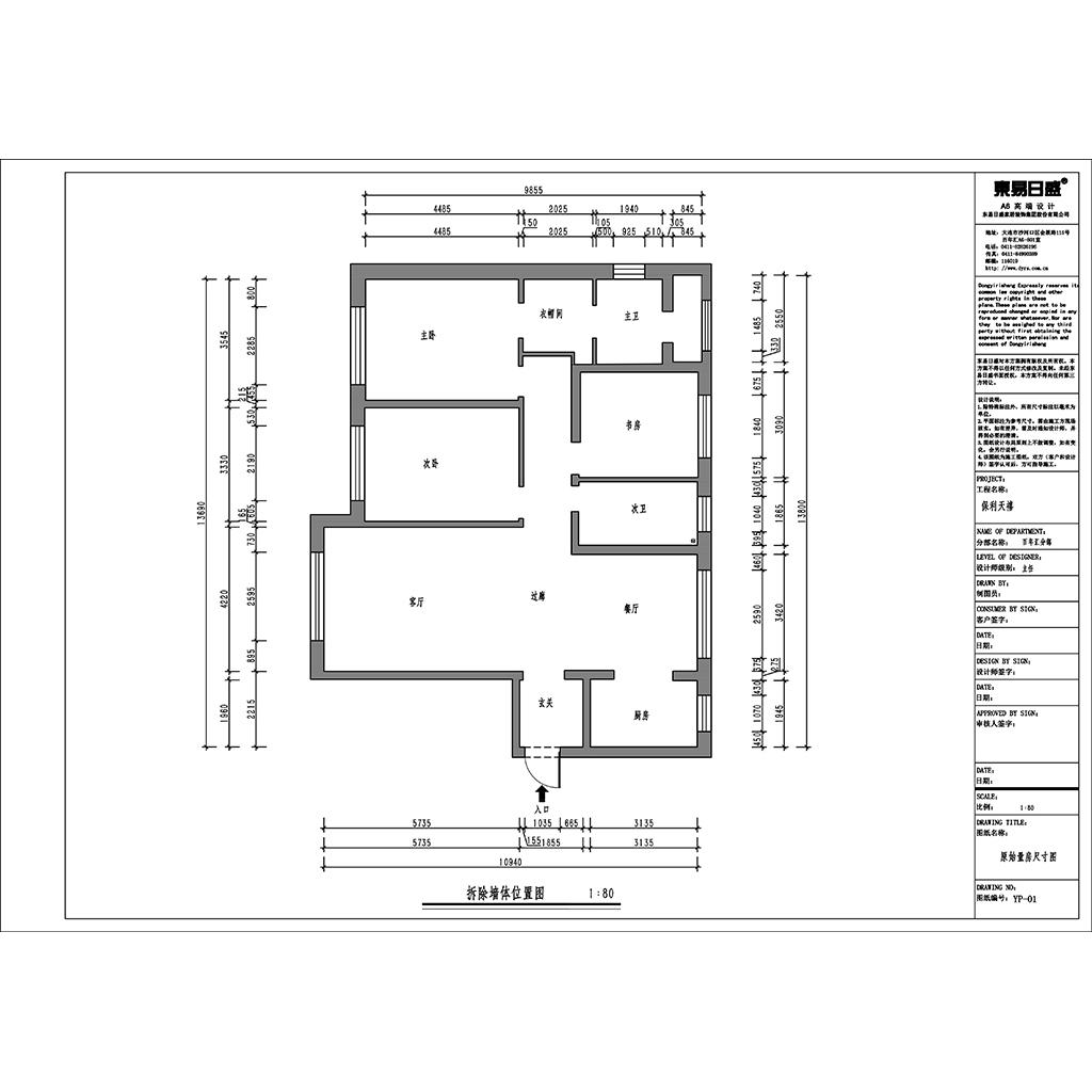 保利天禧-新古典-140平装修设计理念