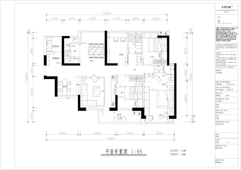 前海东岸-134平米装修-现代轻奢风格设计案例装修设计理念