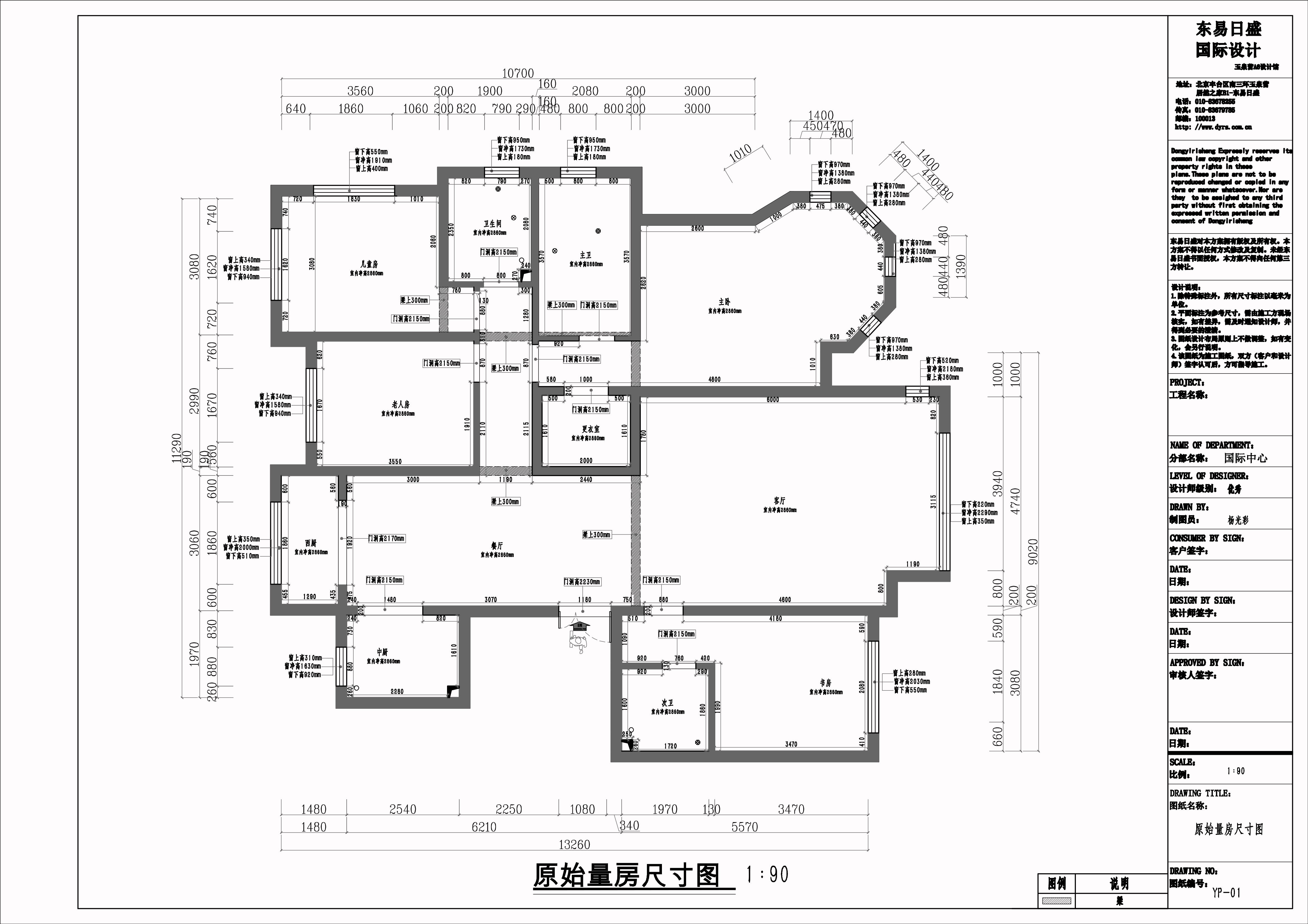 领袖翡翠山-美式乡村-152平米装修设计理念
