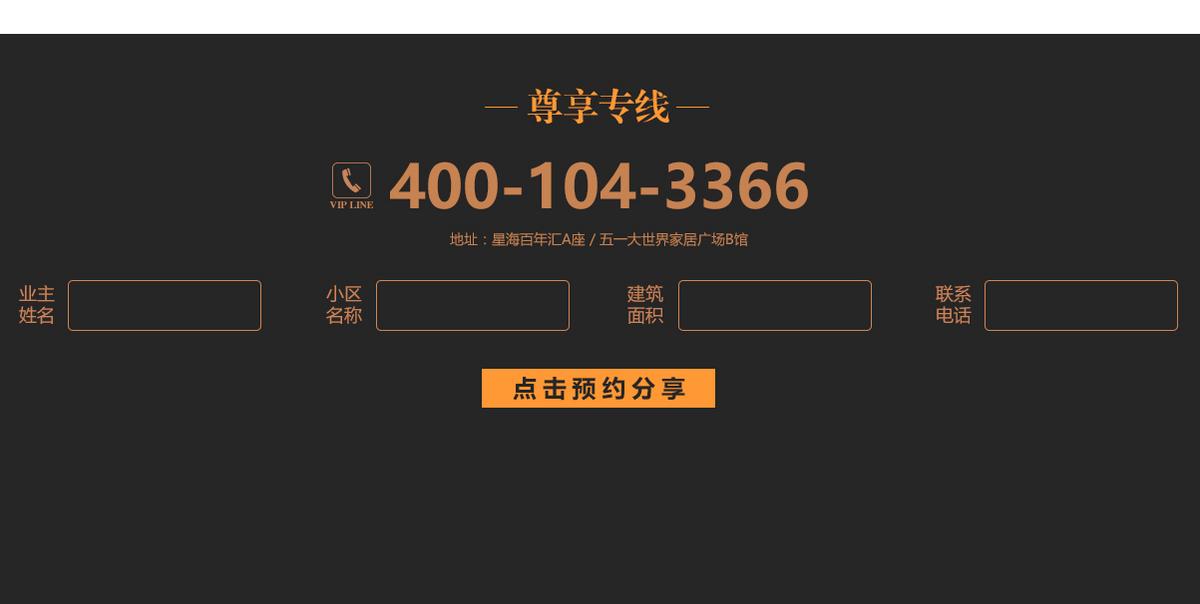 锦绣华城专题页-恢复的_12.png