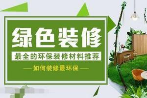 绿色环保装修主要是如何避免装修污染