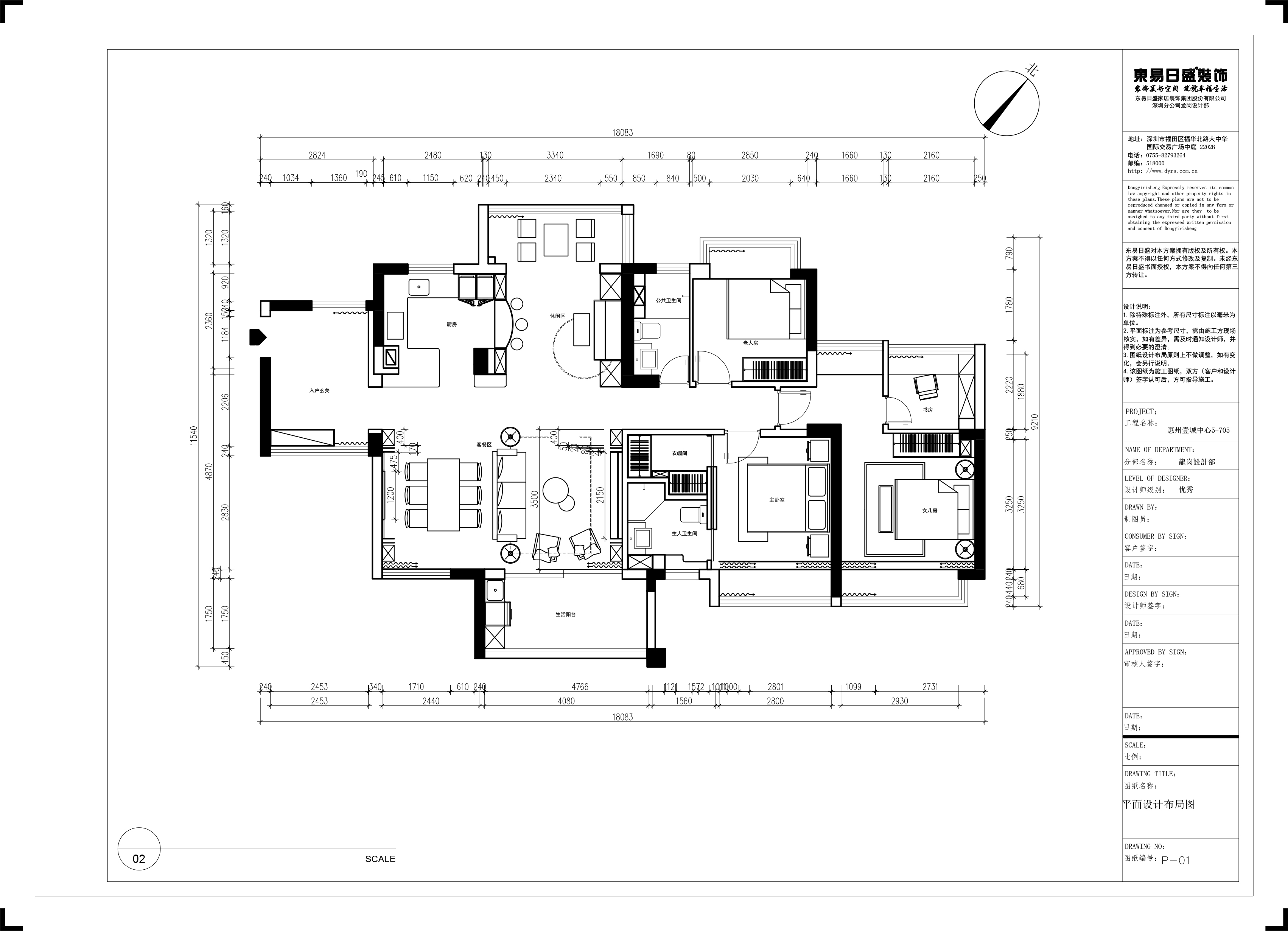 壹城中心-140平米装修-中式轻奢风格设计案例装修设计理念