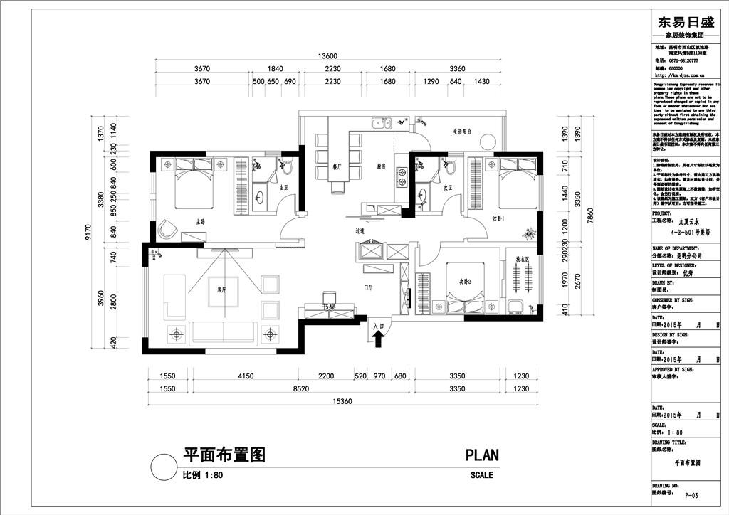 九夏云水 现代简约风格装修效果图 普通住宅 140㎡装修设计理念