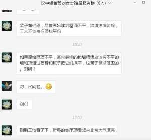 东易日盛服务怎么样一组来自业主微信群的对话详情