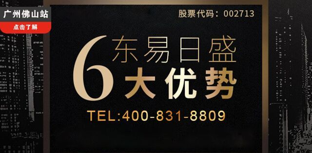 东易日盛6大优势