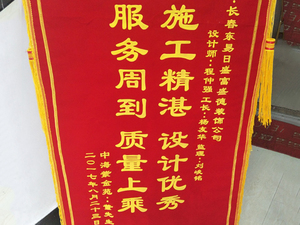 中海紫金苑董先生感谢