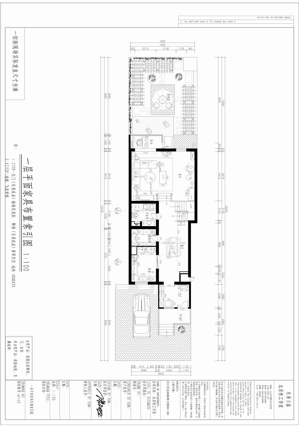 富力新城-欧式古典-350平米装修设计理念