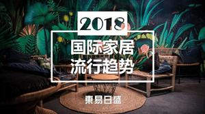 东易日盛 2018国际家居流行趋势(上篇)