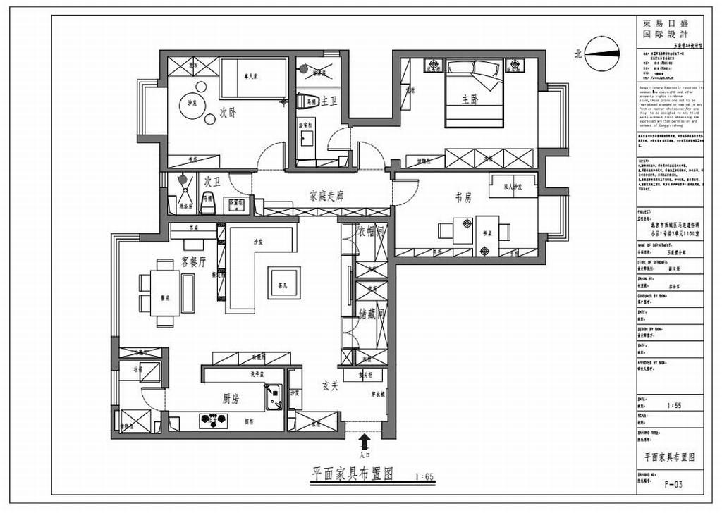 马连道格调小区-美式-108平米装修设计理念