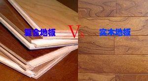 房屋装修地板怎么选 实木地板和实木复合地板哪个好