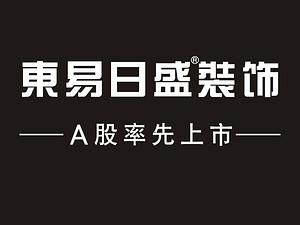 东易日盛企业文化