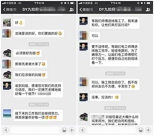 客户评价 感谢九如府刘姐对郑州东易日盛的支持与信任