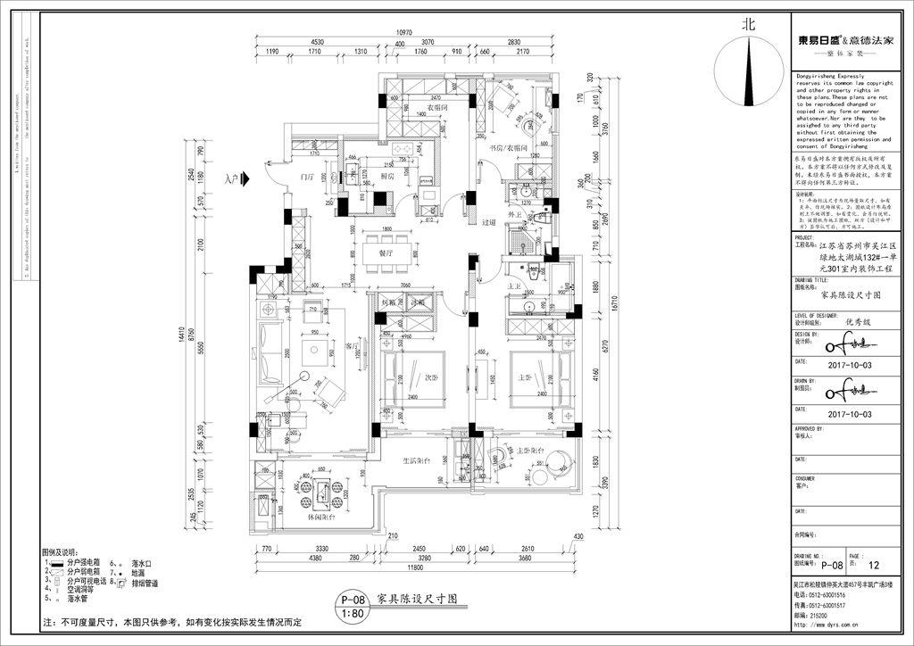 绿地太湖城北欧风格170平装修设计理念