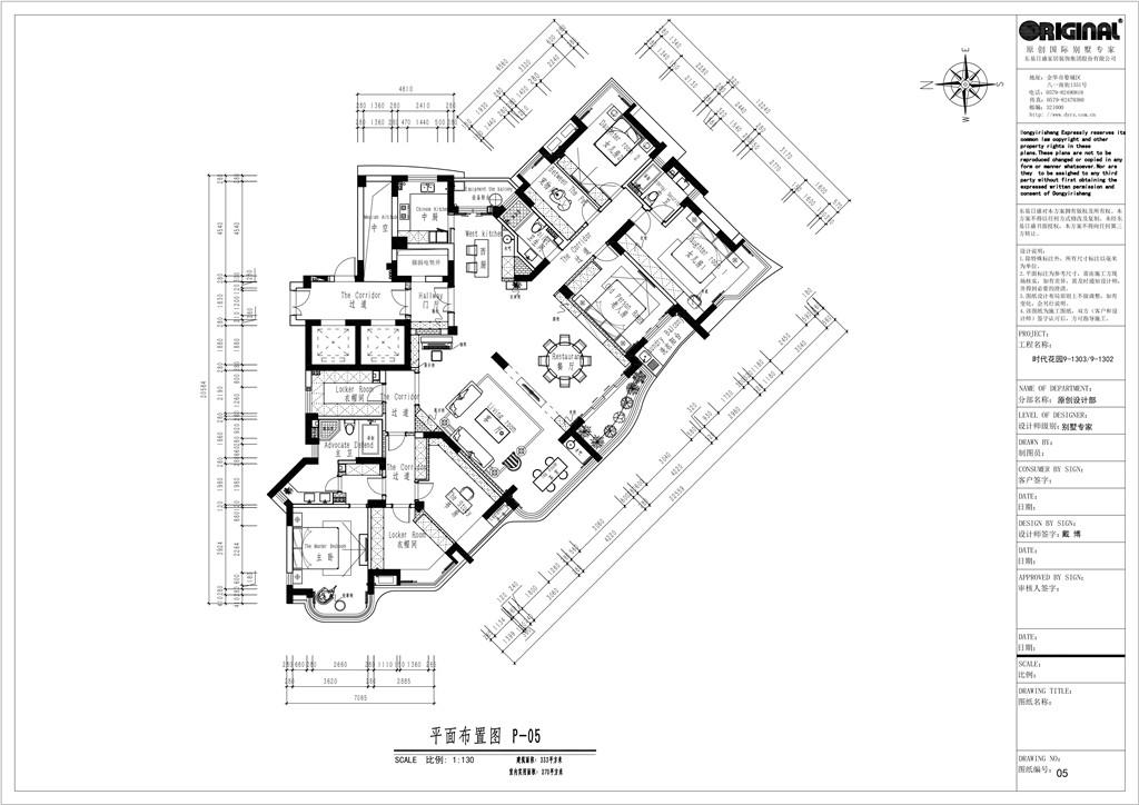 时代花园333m²——简美装修设计理念