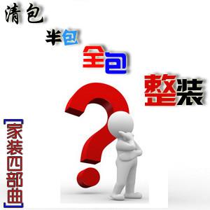 装修中,清包、半包、全包有什么区别?太原东易日盛教你装修怎么选择?