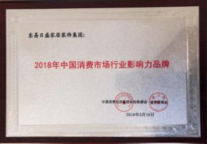 """东易日盛装饰公司荣获""""2018年中国消费市场行业影响力品牌""""称号"""