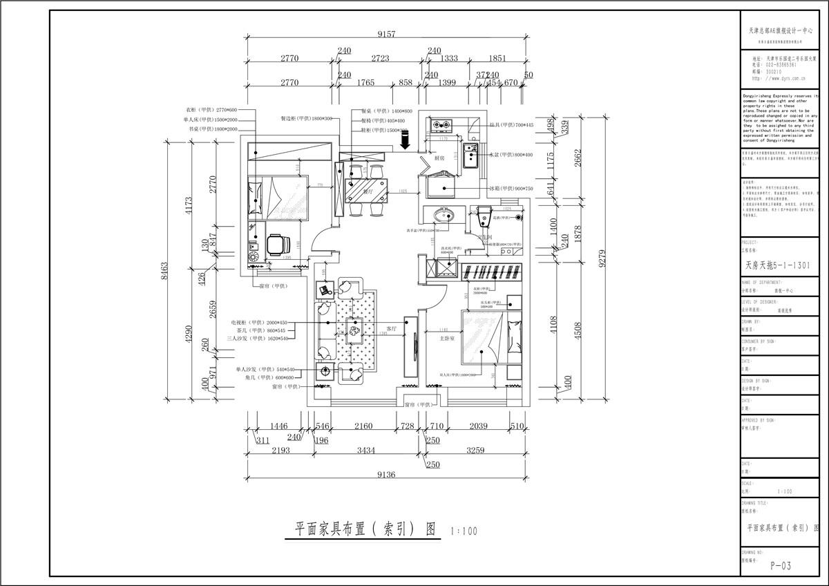 天房天拖--新中式--92平米装修设计理念