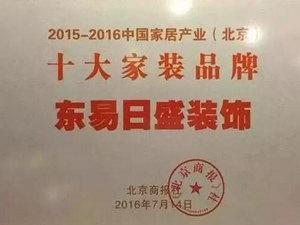 东易日盛装饰荣膺中国家居产业(北京)十大家装品牌