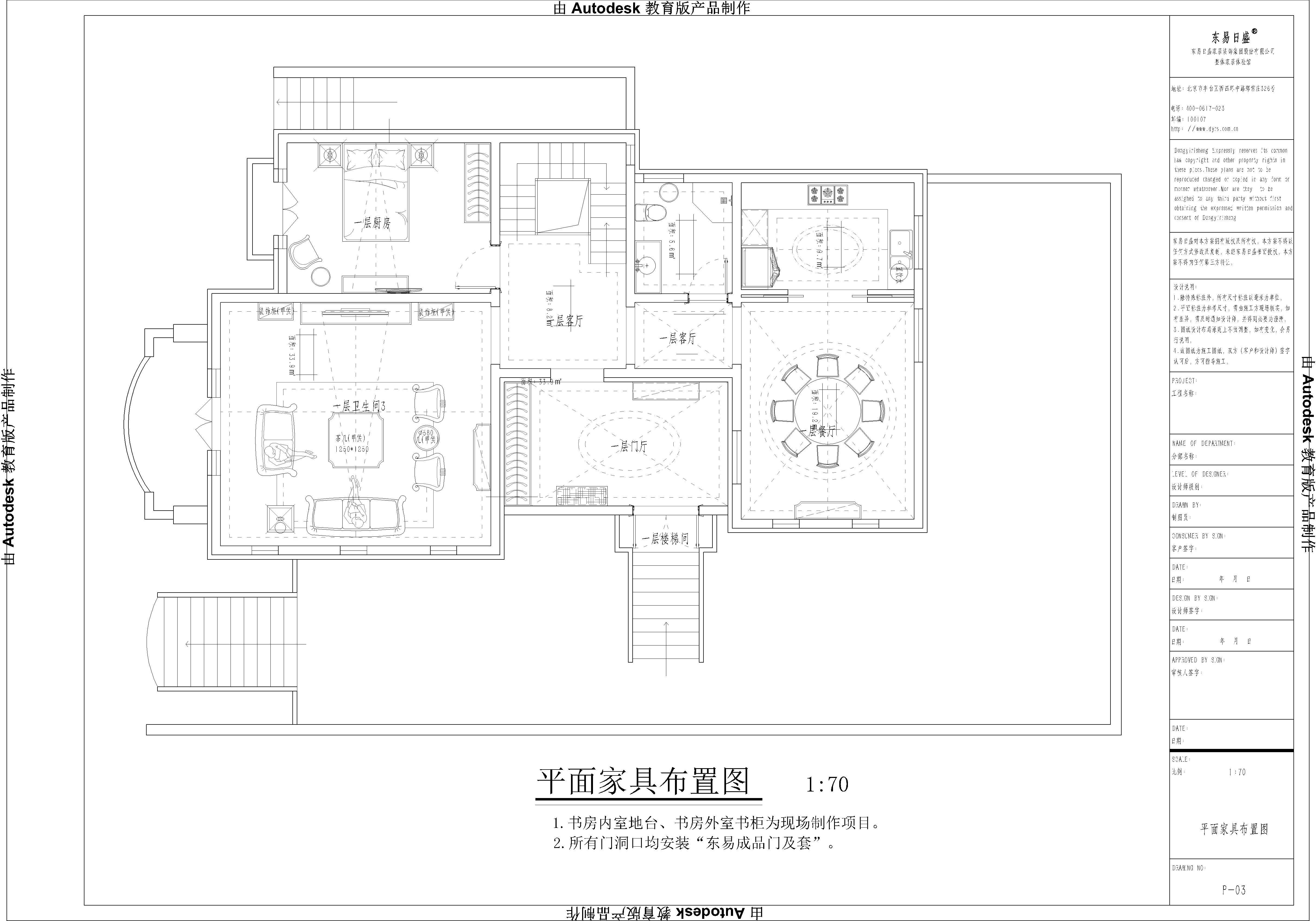 领秀观山悦 美式风格 320平方米装修设计理念