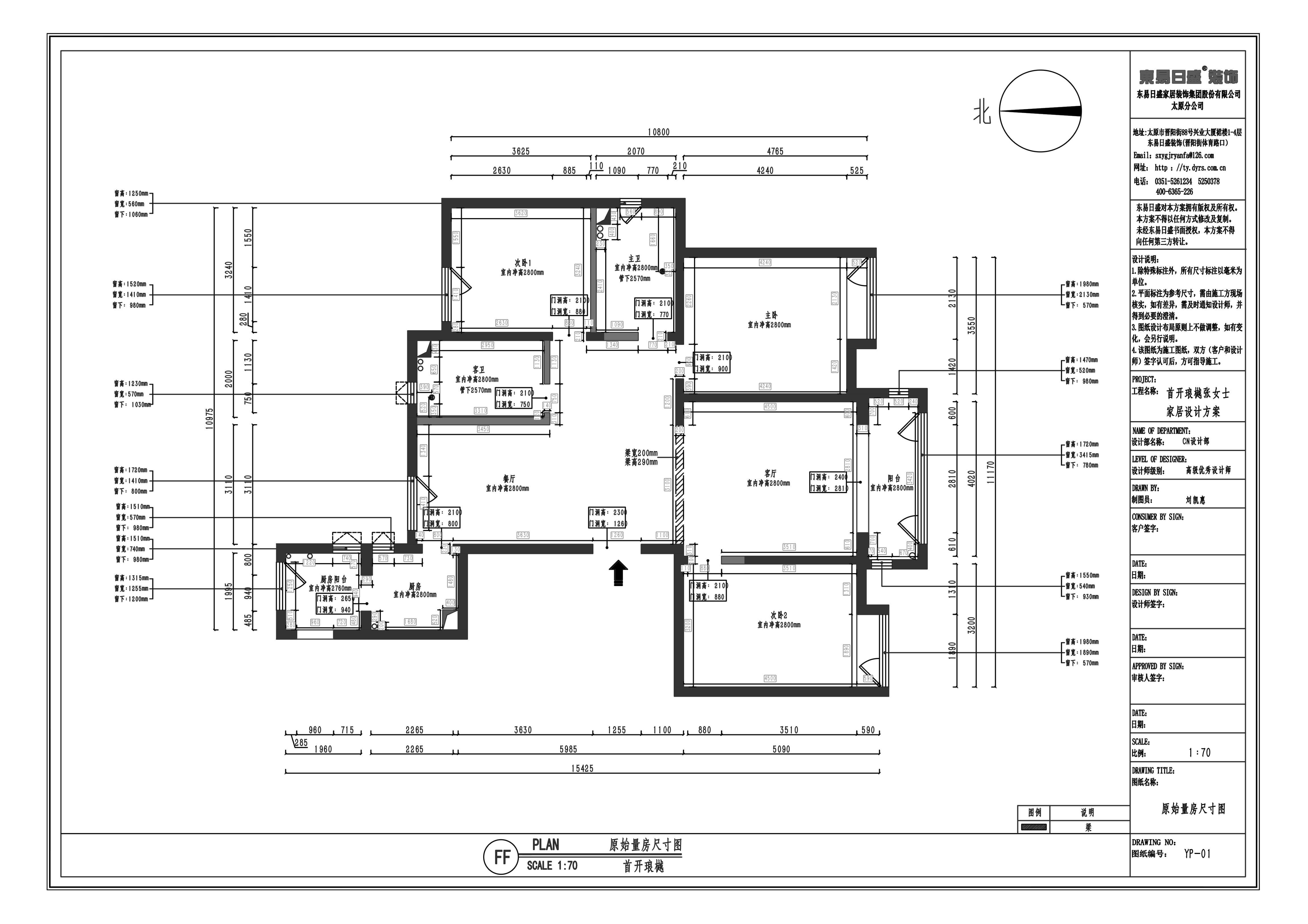 首开国风琅樾 165平装修 现代风格效果图装修设计理念