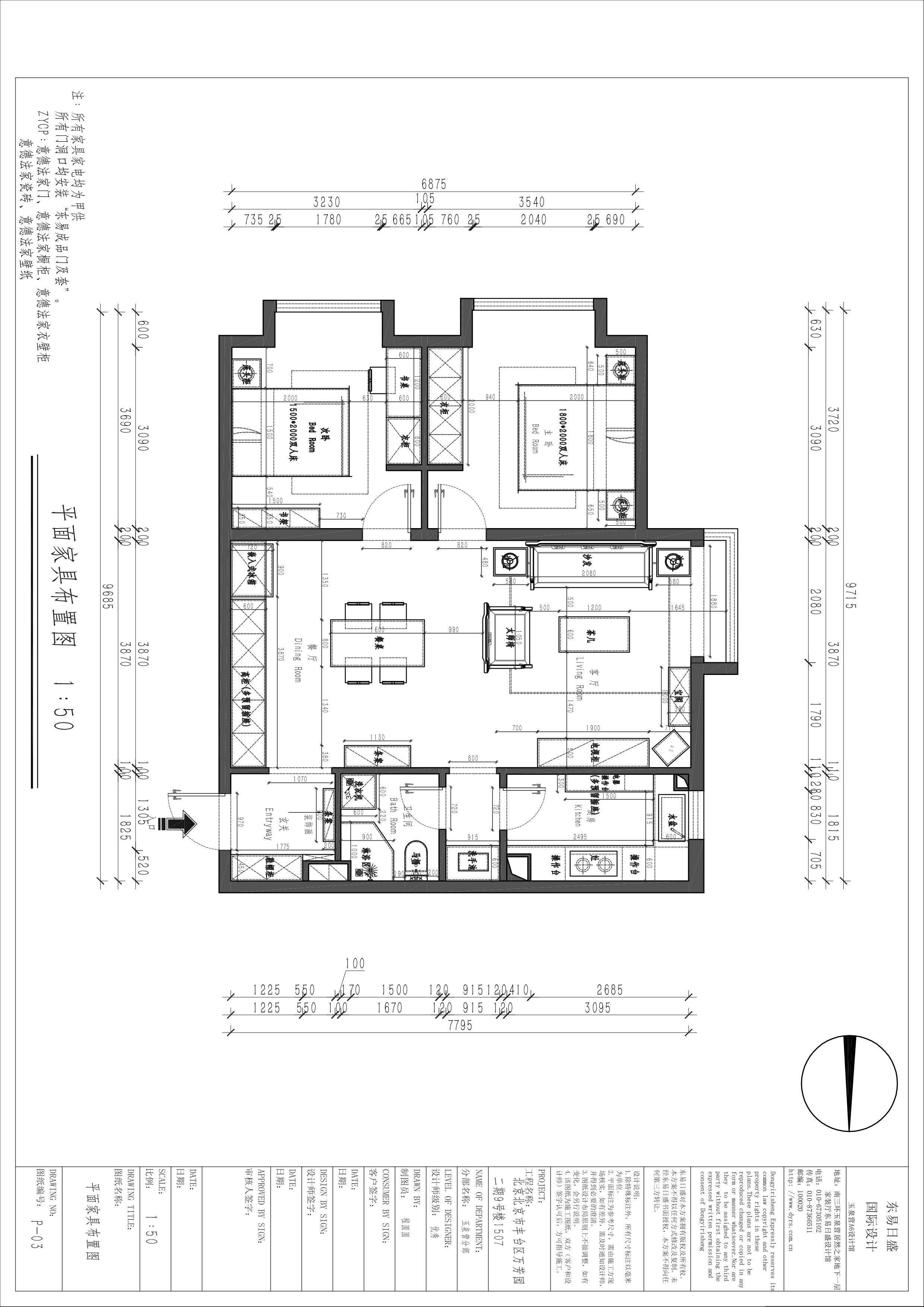 万芳园-90平米-中式装修设计理念
