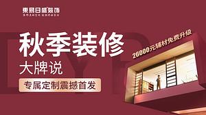 北京东易日盛:秋季装修大牌说——专属定制震撼首发