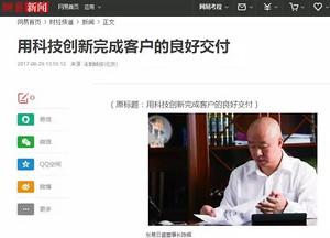 """""""网易新闻""""东易日盛董事长陈辉:用科技创新完成客户的良好交互"""