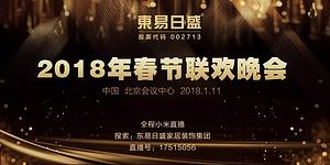 东易日盛集团2018年新春联欢晚会重磅来袭!