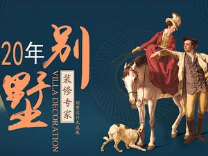 东易日盛原创国际品牌即将进驻东莞