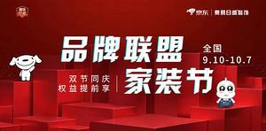 东易日盛品牌联盟家装节来袭 21重权益倾情献礼