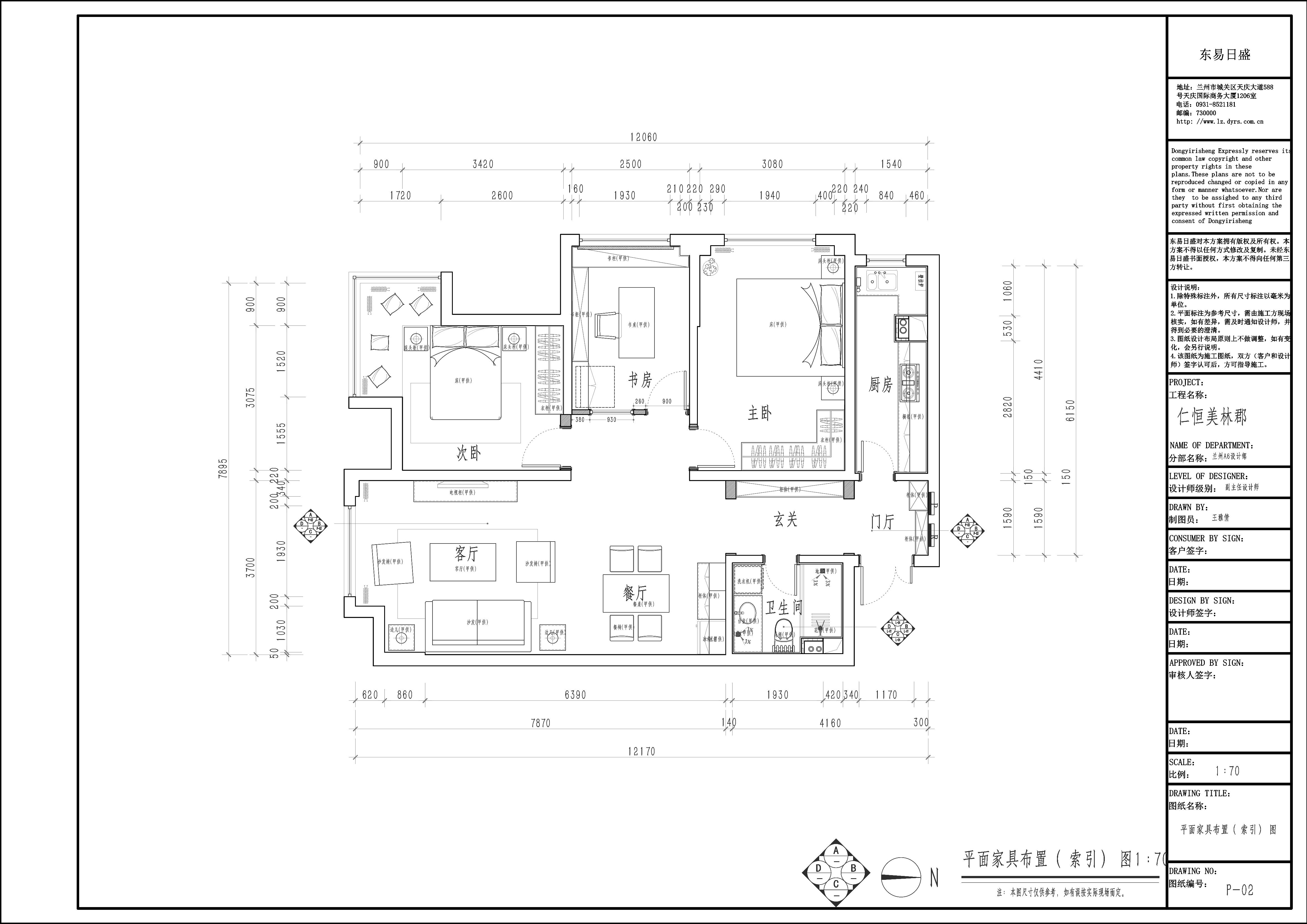 仁恒美林郡130平米三室两厅装修效果图装修设计理念